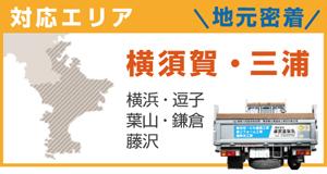 対応エリアは横須賀・三浦横浜・逗子・葉山・鎌倉・藤沢