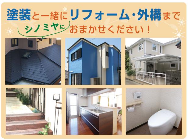 塗装と一緒にリフォーム・外構まで (株)篠宮塗装店におまかせください!